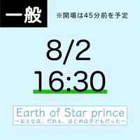 Earth of Star prince ライブビューイング@ホーム 8月2日 16:30回 一般