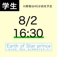 Earth of Star prince ライブビューイング@ホーム 8月2日 16:30回 学生