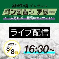 【ライブ配信】ダンゴムシ アワー 8月8日16:30回