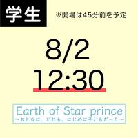 Earth of Star prince ライブビューイング@ホーム 8月2日 12:30回 学生