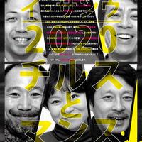 2020チルスとマンス 大阪公演 6月21日 16:00回 公演アーカイブ映像 期間限定視聴チケット