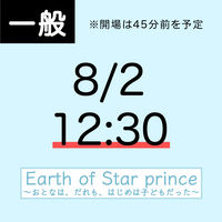 Earth of Star prince ライブビューイング@ホーム 8月2日 12:30回 一般
