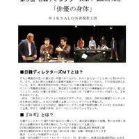 【書籍】日韓ディレクターズMT 2014~2018記録冊子PDFデータ