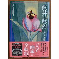 武井武雄 イルフの王様(ib_0088)