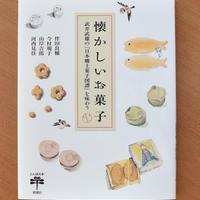懐かしいお菓子 武井武雄の『日本郷土菓子図譜』を味わう