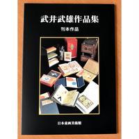 武井武雄作品集(刊本作品)(pl_1097)