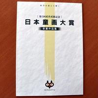 第5回日本童画大賞受賞作品集(pl_1091)