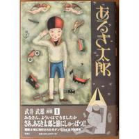 あるき太郎(ib_7631)