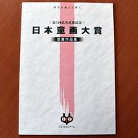 第3回日本童画大賞受賞作品集(pl_1080)