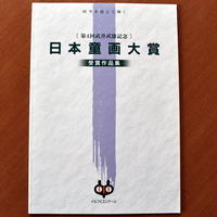 第4回日本童画大賞受賞作品集(pl_1085)