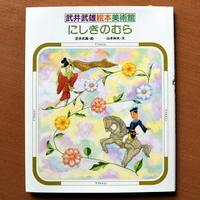にしきのむら(ib_8897)