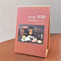 2020年 武井武雄 刊本作品カレンダー