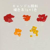 キャンドル用顔料 暖色系5色セット