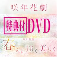 【特典付き】咲年花劇「春よ、強く美しく」 収録DVD