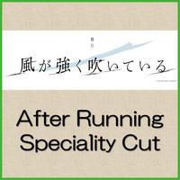舞台「風が強く吹いている」 After Running Speciality Cut