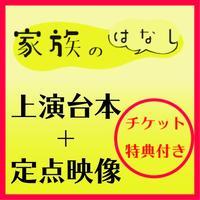 上演台本【長野公演定点映像付き】【チケット特典付き】