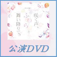 咲女花劇「咲く声、ふわらと舞い降りて、」公演DVD