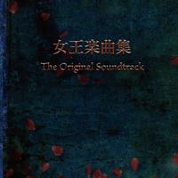 女王ステシリーズ オリジナルサウンドトラック「女王楽曲集」