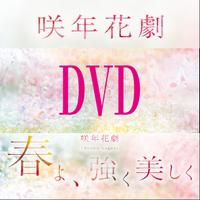 咲年花劇「春よ、強く美しく」収録DVD