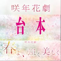 咲年花劇「春よ、強く美しく」 上演台本
