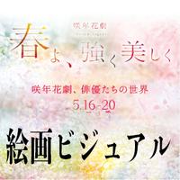 咲年花劇「春よ、強く美しく」絵画風ビジュアル(お花あり)