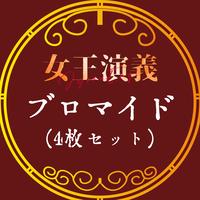 「女王演義」キャストブロマイドL版(4枚セット)