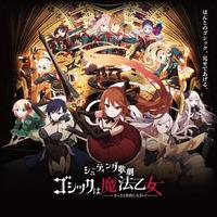 シューティング歌劇「ゴシックは魔法乙女」サウンドトラックCD