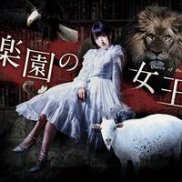 「楽園の女王」公演DVD