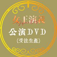 【EC限定予約販売※予約特典有】「女王演義」公演DVD