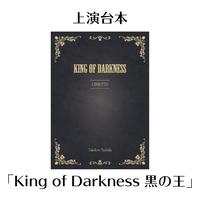 上演台本「King of Darkness 黒の王」