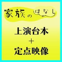 家族のはなし2021 上演台本【長野公演定点映像付き】