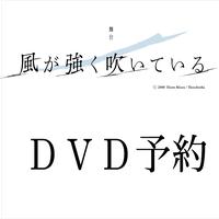 【予約】舞台「風が強く吹いている」 公演DVD(特典映像つき)
