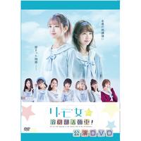 リモ女☆演劇部活動中!公演DVD