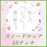 咲女花劇「咲く声、ふわらと舞い降りて、」スノードロップ1Sチェキ