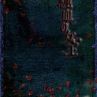 純血の女王 公演パンフレット