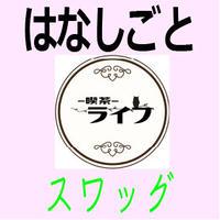 「喫茶ライフ」の花々 ②スワッグ  7,700円(税込・送料込)