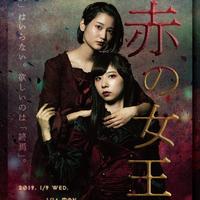 舞台「赤の女王」公演DVD(ARK+COFFIN)
