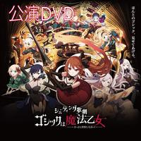 シューティング歌劇「ゴシックは魔法乙女」公演DVD