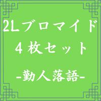 「勤人落語」2L版ブロマイド
