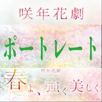 咲年花劇「春よ、強く美しく」ポートレート