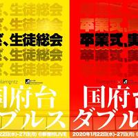 『国府台ダブルス』上演DVD