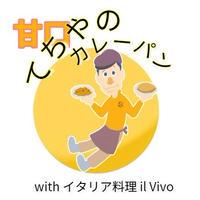 """""""てちや""""の松阪牛筋カレーのカレーパン 甘口"""