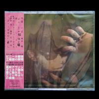 【iL限定特典あり】【CD2枚組】ビニール解体工場 / 宇川直宏監修