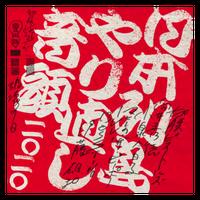 「日本列島やり直し音頭二〇二〇 」 CD