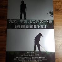 鬼丸追悼上映イベント「鬼丸 生まれつきの不良」ポスター B2サイズ
