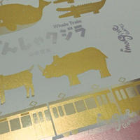 金と銀のでんしゃクジラ【2020年限定記念版】