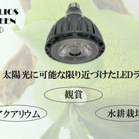 Helios Green LED HG24 植物育成ライト