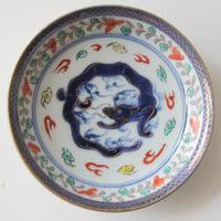 P-109  古伊万里 KOIMARI 色絵 青龍文 豆皿