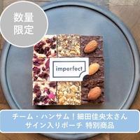 細田さん直筆サイン入り!【コラボ商品】Chocolate Crunch Selected by Team HANDSOME!