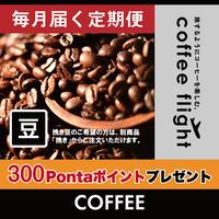 【定期便(豆)】【コーヒーフライト】豆3種類の定期便(送料無料) 300 Pontaポイントキャンペーン対象(初回購入者様対象)